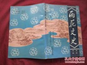 雨花文史 10 旅游专辑