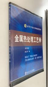 金属热处理工艺学(第五版)