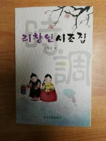 李昌仁时调集(朝鲜文)