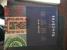 中央工艺美术学院院藏珍品图录:第一辑  外国工艺品【6.1日进书】