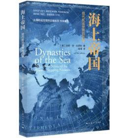 正版新书/ 海上帝国:现代航运世界的故事