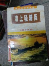 正版~现货海上轻骑兵9787502709969