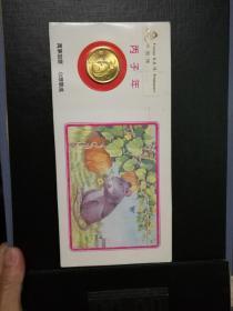 丙子年纪念币