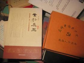 素朴为王:郭店楚简《老子》甲本的思想体系  李健先生签赠本