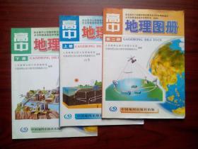 高中地理图册,上册,下册,第二册,共3本,高中地理2001-2003年第1,2版