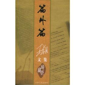 篇外篇(王朔文集珍藏版 全一册)