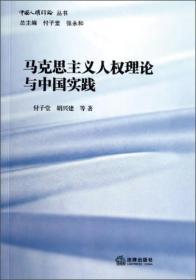 马克思主义人权理论与中国实践