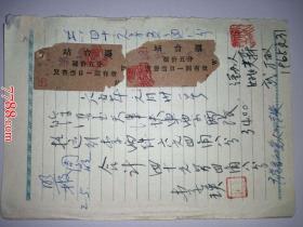 1965年站台票:滁县(票价伍分、2枚合售,贴在纸上)极少见