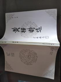 黄樨诗选(作者签赠本)
