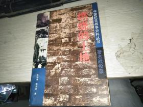 中国抗日战争史料丛书-- 燃烧的土地 著名战役录
