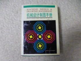 机械设计制图手册