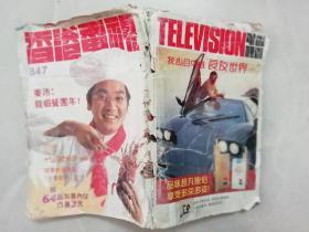 香港电视 847 (封面 秦沛  有1983年劲歌金曲颁奖典礼)
