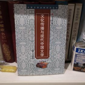 文化传播与现代中国文学