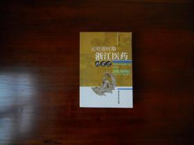 元明清时期浙江医药的变迁