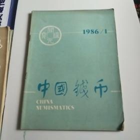 中国钱币【1986年  第1期】