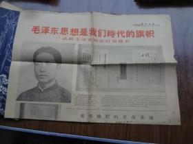 长江日报    1967年11月12日第5,6版