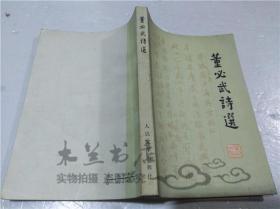 董必武诗选 人民文学出版社 1978年1月 32开平装