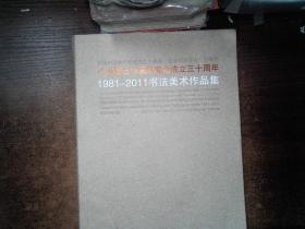 广州海日书画研究会成立三十周年1981-2011书法美术作品集   ---有霉点水印