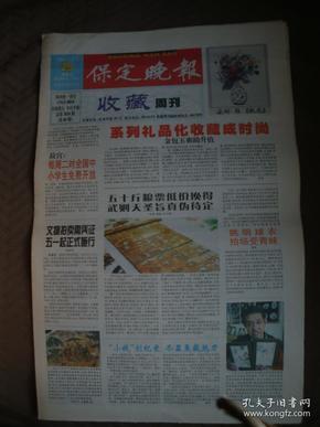2004年2月29日《保定晚报-收藏周刊》(文物拍卖需凭证五一起正式实施)