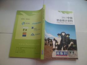 2013中国奶业统计资料