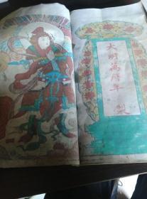 明代《万历年水墨彩绘金刚经画册》原物早期影印本