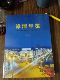 漳浦年鉴2013(全品库存书)