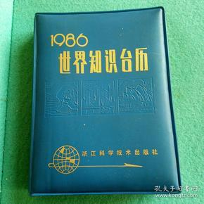 1986年世界知识台历