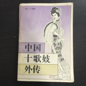 中國十歌妓外傳
