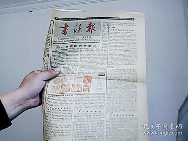 1988年5月25日——书法报