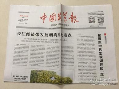 中国改革报 2017年 12月18日 星期一 今日12版 第6457期 邮发代号:1-209