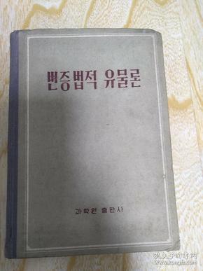朝鲜原版변증법적 유물론