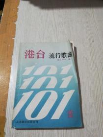 港台流行歌曲101首(书皮缺角)