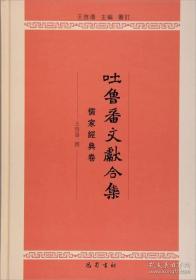 吐鲁番文献合集 儒家经典卷(16开精装 全一册)
