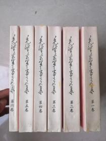 毛澤東軍事文集(全6冊)1993年一版一印