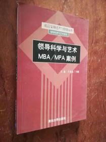 】1 领导科学与艺术MBA/MPA案例