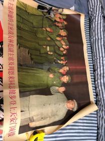 仿的,毛主席和他的战友,宣传画,共4张,一起处理了,