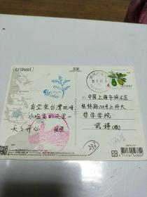 花莲 实寄明信片  民国邮票一枚