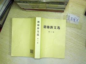 胡锦涛文选(第三卷)  ,。