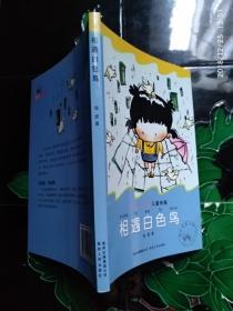 鹏声分级阅读 中国第一套小学生分级读物 小学一年级(相遇白色鸟)