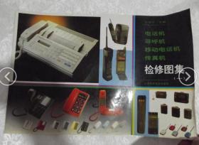 电话机 寻呼机 移动电话机 传真机-检修图集 -1