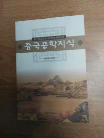 朝鲜族中小学朝鲜语文学习用书.中国文学知识(朝鲜文)