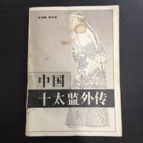 中國十太監外傳