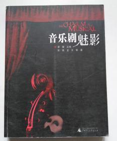 正版 音乐剧魅影 7563350721 一版一印