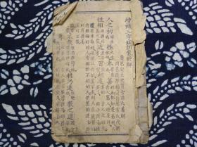 民国刊本增补三字经训蒙析解