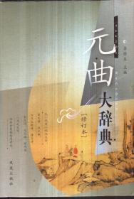 元曲大辞典(修订本 精装)