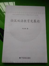 壮汉双语教育发展论