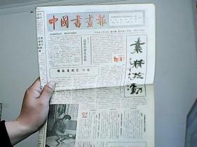 1988年5月26日——中国书画报