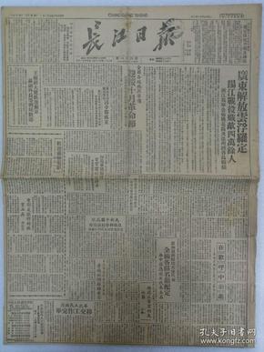 《长江日报》第164期