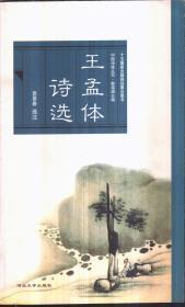 中国诗体丛书 王孟体诗选