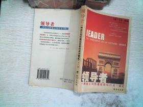 领导者:一种由主动性通往目标的成功模式  ...